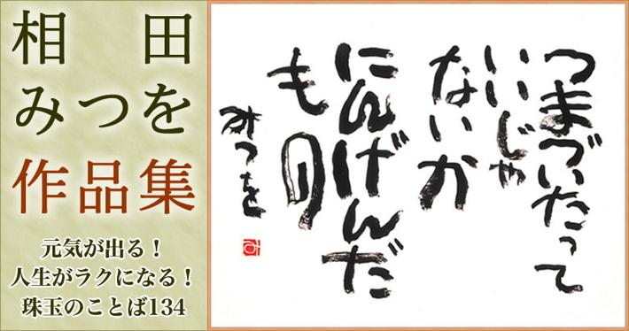 相田みつを作品集 全2巻