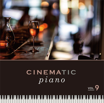 CINEMATIC piano CD第9巻