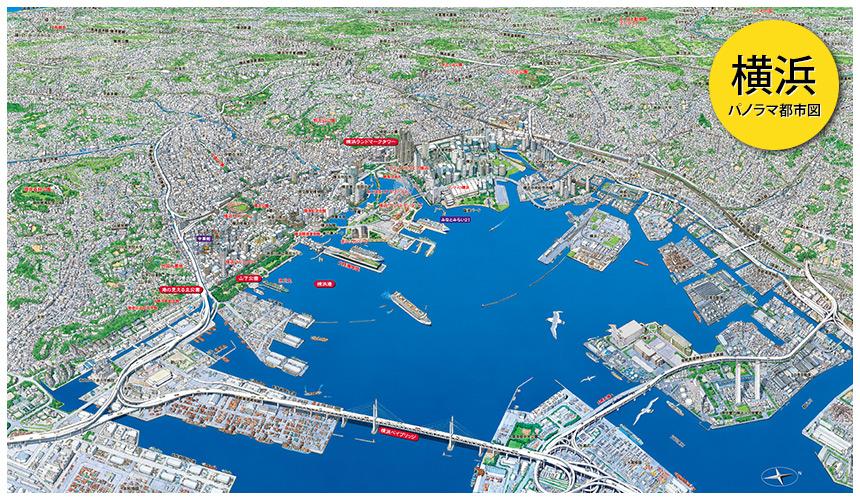 横浜 パノラマ都市図