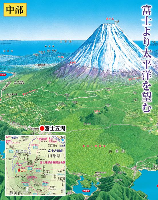中部 富士五湖 名峰・富士山を味わい尽くす
