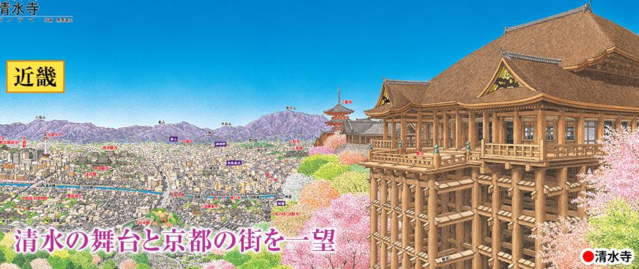 近畿 清水寺 清水の舞台と京都の町を一望