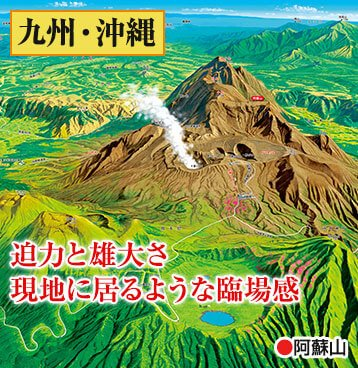 九州・沖縄 阿蘇山 迫力と雄大さ 現地に居るような臨場感
