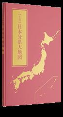 上巻 日本分県大地図