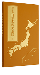 中巻 日本名所大地図1