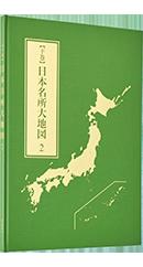 下巻 日本名所大地図2