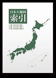 日本大地図 索引