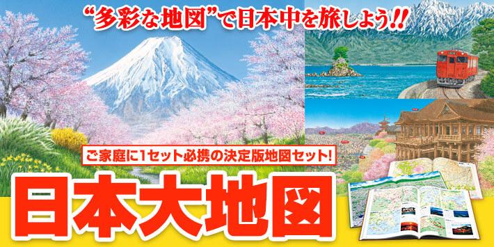 日本大地図