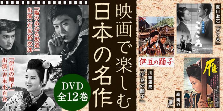 映画で楽しむ日本の名作 DVD全12...