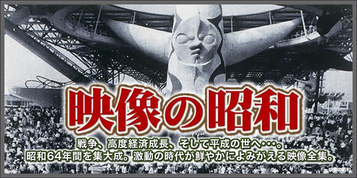「映像の昭和」DVD全10巻。戦争、高度経済成長、そして平成の世へ…。昭... 映像の昭和 DV