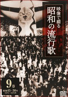 第9巻 昭和45年~50年 映像で綴る昭和の流行歌