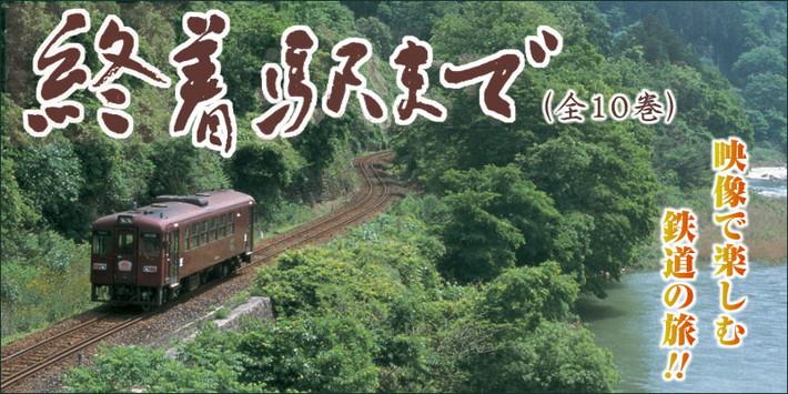 「終着駅まで」DVD全10巻セット