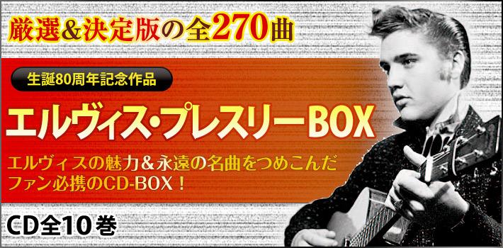 エルヴィス・プレスリー 生誕80周年記念 CD-BOX