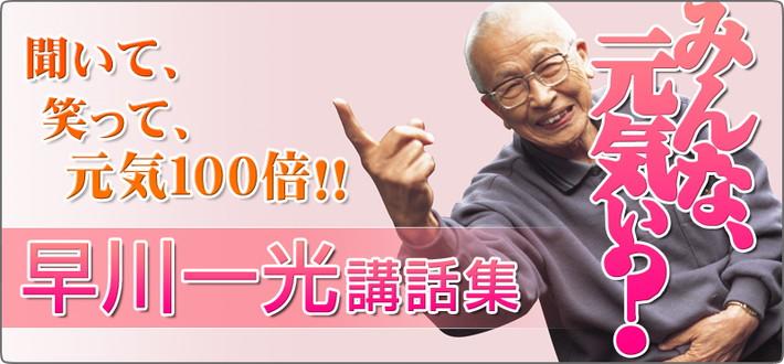 早川一光講話集 CD全12巻