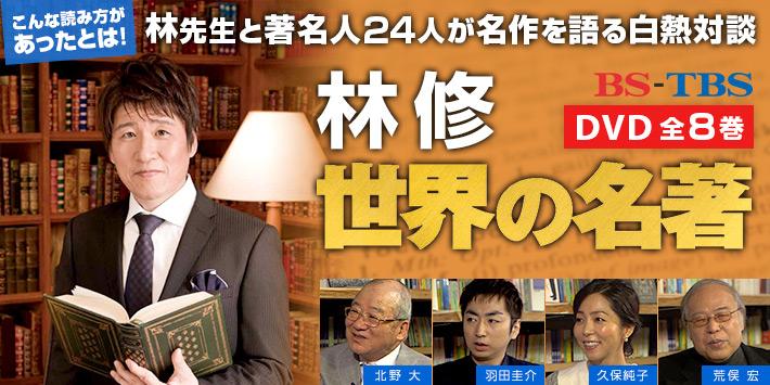 林修 世界の名著 DVD全8巻 「こんな読み方があったとは!」 林先生と著名人24人が名作を語る白熱対談 BS-TBS