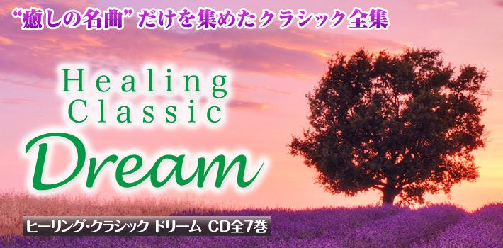 ヒーリング・クラシック ドリーム CD全7巻