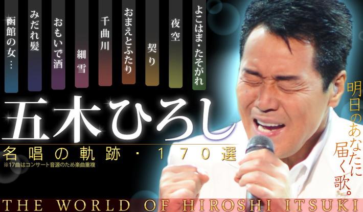「五木ひろしの世界」 CD全10巻