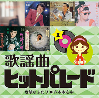 歌謡 ベスト 昭和 ヒット 曲