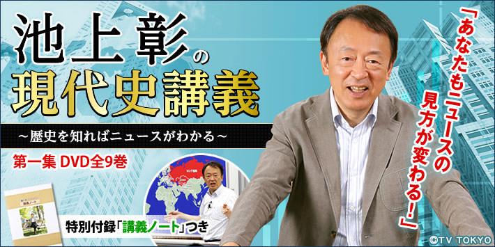 池上彰の現代史講義 第一集 DVD全9巻