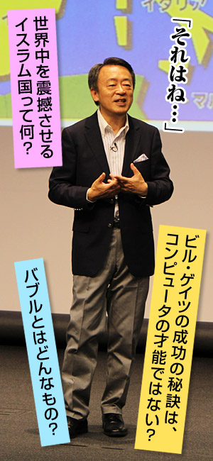 「池上彰の経済教室 DVD全16巻」特長 世界中を震撼させるイスラム国って何?バブルとはどんなもの?ビル・ゲイツの成功の秘訣は、コンピュータの才能ではない?