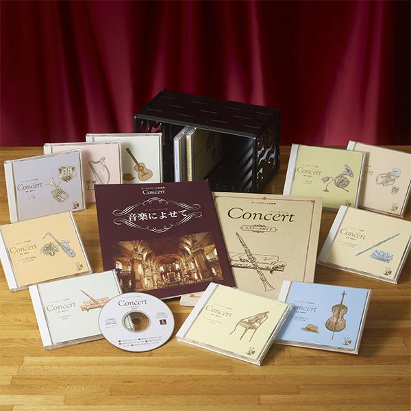 ユーキャン通販ショップコンセール CD全12巻