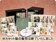 現代に生きる CD全12巻