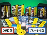 グレース・オブ・ジャパン ブルーレイディスク全10巻