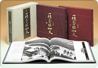 決定版 一億人の昭和史 写真集全3巻