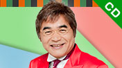綾小路きみまろ 笑撃ライブ! CD
