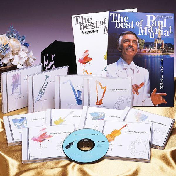 ポールモーリアの世界 CD全10巻