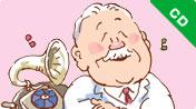 モタさんの楽ラク人生術 CD全12巻