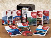 日本の世界遺産 DVD全13巻