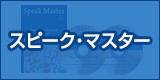 月刊スピーク・マスター 第1号 ユーキャンの英語CD教材