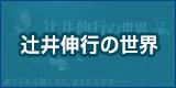 辻井伸行の世界 CD全10巻