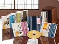 山折哲雄講話集 やすらぎを求めて CD全8巻