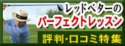 「レッドベターのパーフェクトレッスン DVD全8巻」評判・口コミ特集