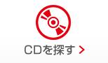 CDを探す