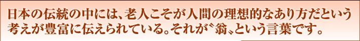 """日本の伝統の中には、老人こそが人間の理想的なあり方だという考えが豊富に伝えられている。それが""""翁""""という言葉です。"""