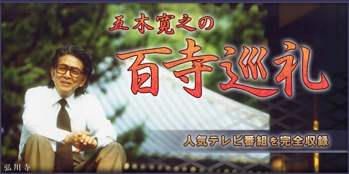 五木寛之の百寺巡礼第一集 DVD全15巻