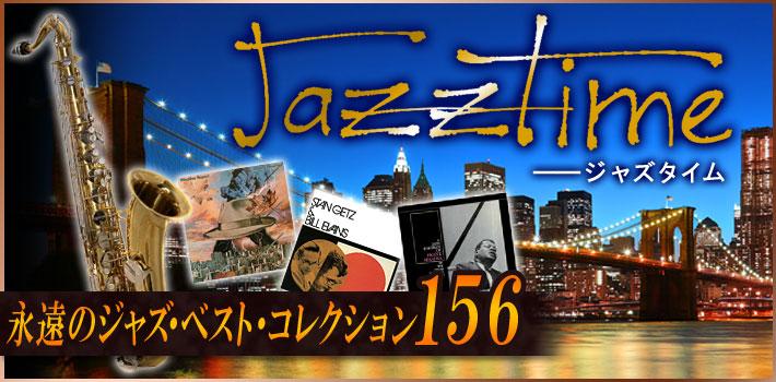 ジャズタイム 永遠のジャズ・ベスト・コレクション CD全10巻