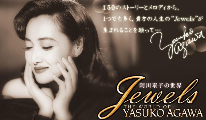 阿川泰子の世界 CD全10巻