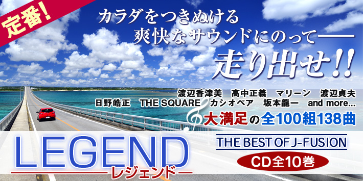 J-フュージョン THE BEDT OF J-FUSION CD全10巻