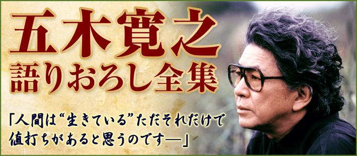「五木寛之語りおろし全集」 CD全12巻