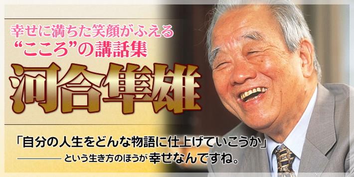 河合隼雄講話集 CD全7巻