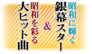 昭和に輝く銀幕スター×昭和を彩る大ヒット曲