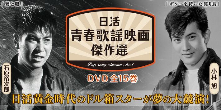 日活・青春歌謡映画傑作選 DVD全15巻