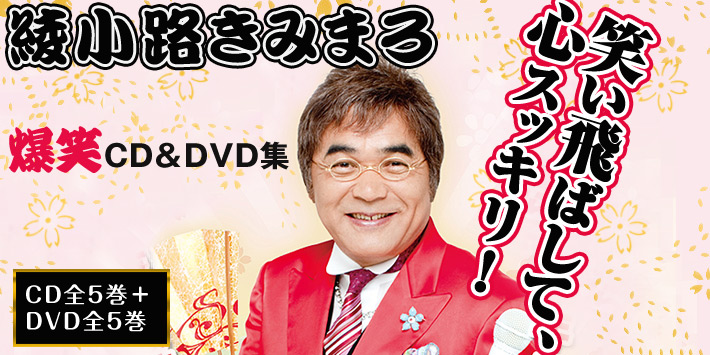綾小路きみまろCD+ DVD