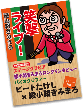 きみまろ笑撃ライブ! 特別編集冊子