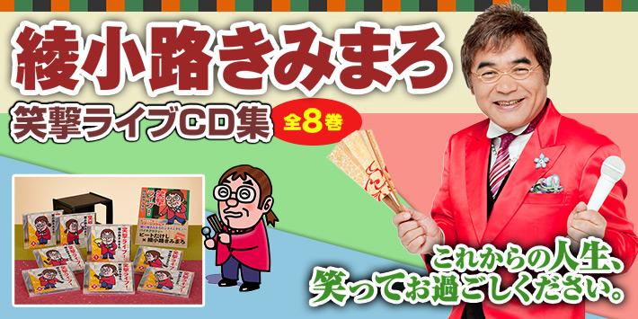�����H���݂܂� �Ό����C�u�I CD�S10��