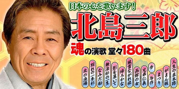 「北島三郎の世界」 CD全10巻