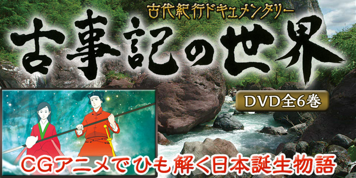 古事記の世界 DVD全6巻
